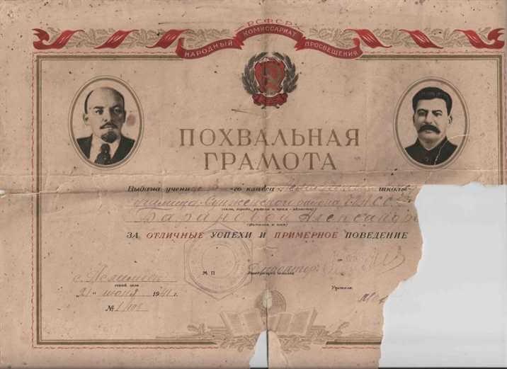 Похвальная грамота Барановой Александры