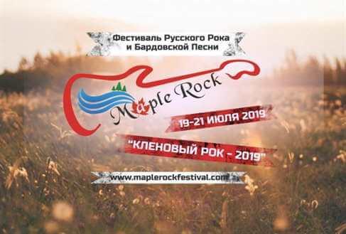 Анонс фестиваля КЛЕНОВЫЙ РОК 2019